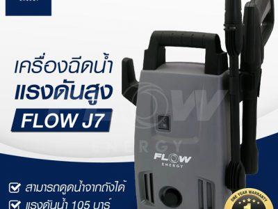 เครื่องฉีดน้ำแรงดันสูง FLOW รุ่น J7 แรงดันน้ำ 105 BAR เต็ม
