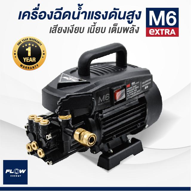 เครื่องฉีดน้ำแรงดันสูง FLOW รุ่น  M6 EXTRA