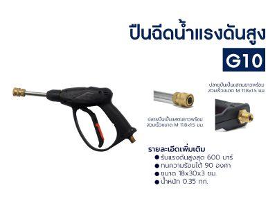 ปืนฉีดน้ำแรงดันสูง รุ่น G10